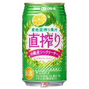 直搾り 沖縄産シークァーサー 宝酒造 350ml缶 24本入り