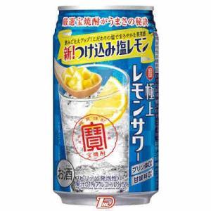 賞味期限2020年7月末 極上レモンサワー つけ込み塩レモン 宝酒造 350ml 24本入