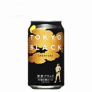 東京ブラック ヤッホーブルーイング 350ml 24本入