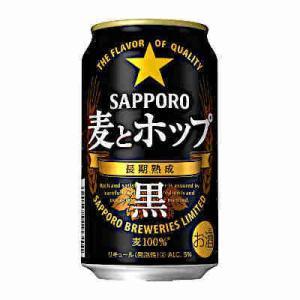麦とホップ 黒 サッポロ 350ml缶 24本入