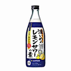 濃いめのレモンサワーの素 サッポロ 500ml 瓶 12本入