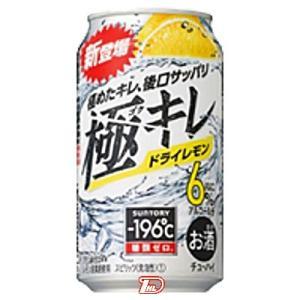 -196℃ 極キレ ドライレモン サントリー 350ml缶 24本入り
