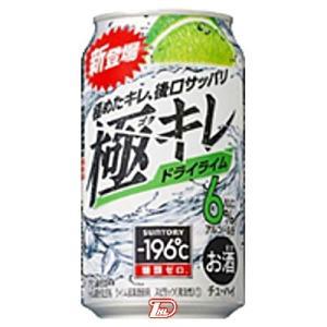 -196℃ 極キレ ドライライム サントリー 350ml缶 24本入り