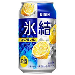 氷結 シチリア産レモン キリン 350ml缶 24本入り