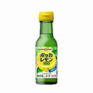 ポッカレモン100 ポッカサッポロ&ビバレッジ 120mlの商品画像|ナビ