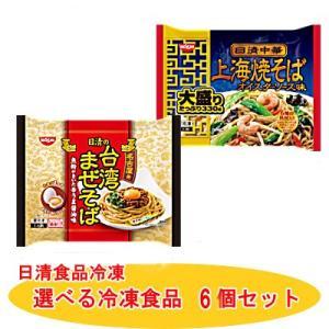 中華風ラーメン 焼きそば 選べる6個セット 日清冷凍食品
