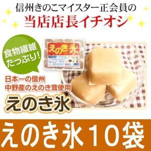 えのき氷 10袋×12キューブ 40日分 正規販売店...