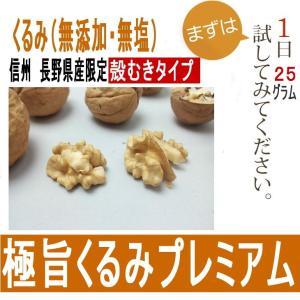 くるみ 国産 200g むき 希少な菓子クルミ 無添加・無塩 長野県産 送料無料|daiichibutsusan