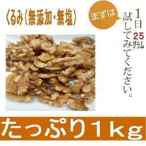 生くるみ 1kg 無添加無塩 大粒生タイプ  酸化防止パック品 クルミ 便利な250g×4袋