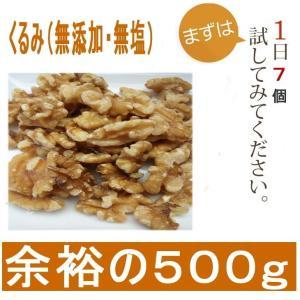 生くるみ 500g 無添加・無塩 大粒生タイプ クルミ|daiichibutsusan