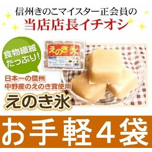 えのき氷 4袋×12キューブ 16日分 正規販売店...