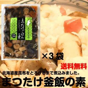 松茸御飯の素 3合用×3袋 炊き込みご飯の素 まつたけ マツ...