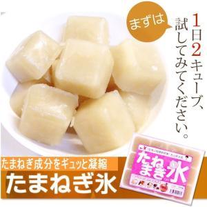 元祖たまねぎ氷 1袋×350g 正規販売店 村上祥子先生監修 送料無料|daiichibutsusan