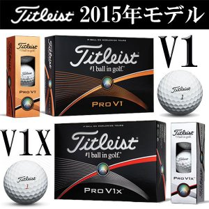 タイトリスト プロ (PRO) V1・V1X ゴルフ ボール 1ダース(12球入り)