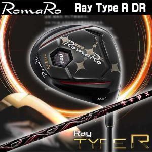 【特注カスタムクラブ】 ロマロ Romaro Ray Type R DR タイプR ドライバー 2017年モデル TRPX X-Line エックスライン シャフト|daiichigolf