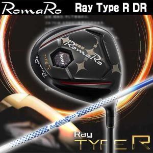 特注カスタムクラブ ロマロ Romaro Ray Type R DR タイプR ドライバー 2017年モデル シンカグラファイト LOOPプロトタイプBWシャフト|daiichigolf