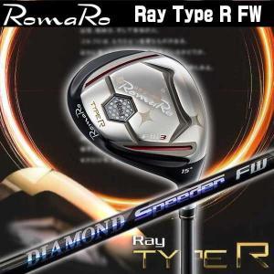 特注カスタムクラブ ロマロ Romaro Ray Type R FW タイプR フェアウェイウッド 2017年モデル 藤倉 ジュエルライン ダイヤモンド スピーダーFWシャフト|daiichigolf