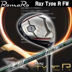 特注カスタムクラブ ロマロ Romaro Ray Type R FW タイプR フェアウェイウッド 2017年モデル ワクチンコンポ GR-350 FWシャフト|daiichigolf