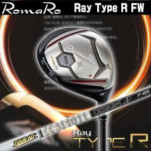 特注カスタムクラブ ロマロ Romaro Ray Type R FW タイプR フェアウェイウッド 2017年モデル グラファイトデザイン Tour AD F シャフト|daiichigolf