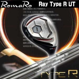 特注カスタムクラブ ロマロ Romaro Ray Type R UT タイプR ユーティリティ 2017年モデル エアロテック スチールファイバーシャフト|daiichigolf
