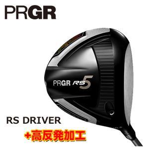 (高反発セット)プロギア PRGR  RS5 RSドライバー  Diamana for PRGRシャフト daiichigolf
