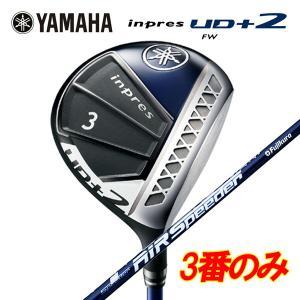 (#3のみ) ヤマハ Yamaha インプレス UD+2 フェアウェイウッド ヤマハ純正Air Speeder for Yamaha M421fシャフト|daiichigolf