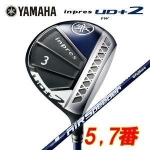 (#5、#7のみ) ヤマハ Yamaha インプレス UD+2 フェアウェイウッド ヤマハ純正Air Speeder for Yamaha M421fシャフト|daiichigolf