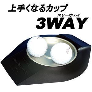 上手くなるカップ3WAY|daiichigolf