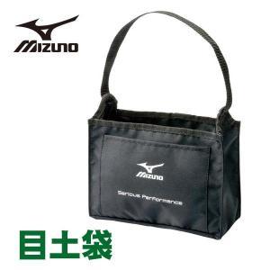 ミズノ目土袋 MIZUNO 5LJD175100 ネコポス対応商品|daiichigolf