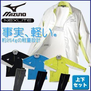 ミズノ ネクスライト レインスーツ 上下セット メンズ MIZUNO NEXLITE 52JG5A01 あすつく 送料無料|daiichigolf