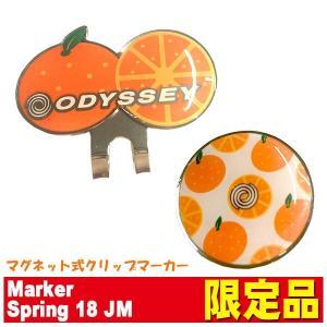 オデッセイ クリップマーカー マグネット式 Odyssey 5918162 あすつく|daiichigolf