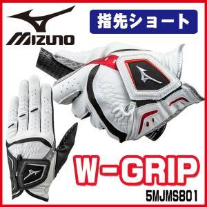ミズノダブルグリップ ゴルフグローブ 指先ショート 左手 5MJMS801 ネコポス対応 あすつく|daiichigolf