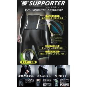 【送料無料】ミズノ バイオギア ゴルフ専用 腰 サポーター タイツ一体型(52JJ5A90)|daiichigolf