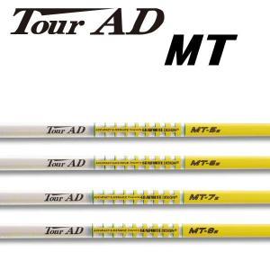 グラファイトデザイン ツアーAD MTシャフト