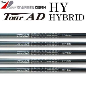 送料無料 グラファイトデザイン ツアーAD HY-HYBRIDシャフト (ユーティリティ専用シャフト)|daiichigolf