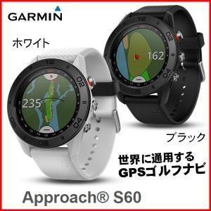 ガーミン アプローチ S60 腕時計型 GPSゴルフナビ GARMIN Approach 010-01702-20・24 あすつく daiichigolf