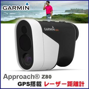 ガーミン アプローチ Z80 GPSゴルフナビ搭載レーザー距離計 GARMIN Approach Z80 010-01771-10 あすつく daiichigolf