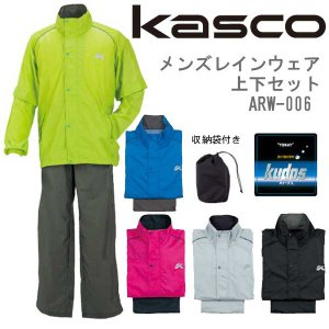 【40%OFF】キャスコ レインウェア 上下セット ARW-006|daiichigolf