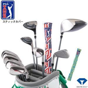 (保護カバー) US PGA ツアー スティックカバー AS-3038 スリーブ付シャフト・練習用スティック傷防止 US PGA TOUR あすつく|daiichigolf
