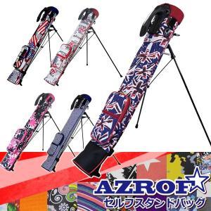 AZROF セルフスタンド バッグ ショルダーストラップ付属 (クラブ4〜5本収納可能)|daiichigolf