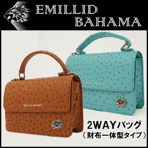 エミリッドバハマ 2WAY バッグ 財布一体型 ハンド/ショルダー オーストリッチ風 EMILLID BAHAMA|daiichigolf