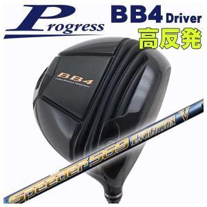 (特注カスタムクラブ) プログレス BB4 ドライバー (高反発) 藤倉 スピーダーエボリューション5シャフト|daiichigolf
