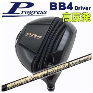 (特注カスタムクラブ) プログレス BB4 ドライバー (高反発) 藤倉 スピーダーエボリューション4シャフト daiichigolf