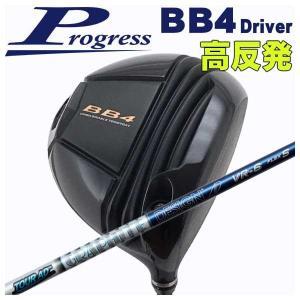 (特注カスタムクラブ) Progress プログレス BB4 ドライバー(高反発) グラファイトデザイン ツアーAD VR シャフト daiichigolf