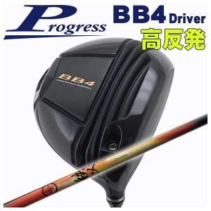 (特注カスタムクラブ) Progress プログレス BB4 ドライバー(高反発) グラファイトデザイン 秩父 chichibu シャフト daiichigolf