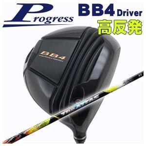 (特注カスタムクラブ) Progress プログレス BB4 ドライバー(高反発) USTマミヤ The ATTAS ジアッタス(10代目) シャフト daiichigolf