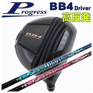 (特注カスタムクラブ) Progress プログレス BB4 ドライバー(高反発) クライムオブエンジェル ドリーミン シャフト daiichigolf
