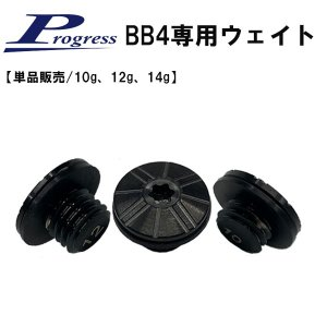 Progress  プログレス BB4専用ウェイト(単品販売 10g、12g、14g)あすつく|daiichigolf