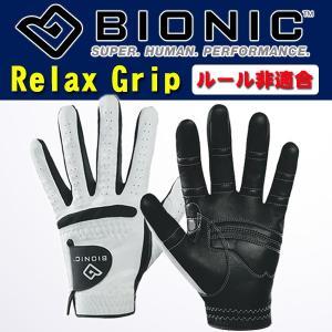 バイオニック リラックスグリップ グローブ GGRML BIG150【ルール非適合】日本正規品|daiichigolf