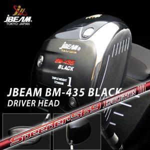特注カスタムクラブ J-BEAM BM-435ブラック ドライバー 藤倉 スピーダーエボリューション3 シャフト|daiichigolf